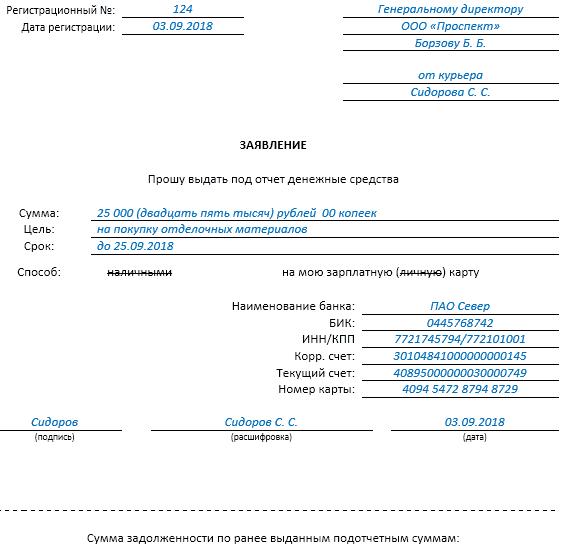 Перечисление подотчетных средств сотрудникам