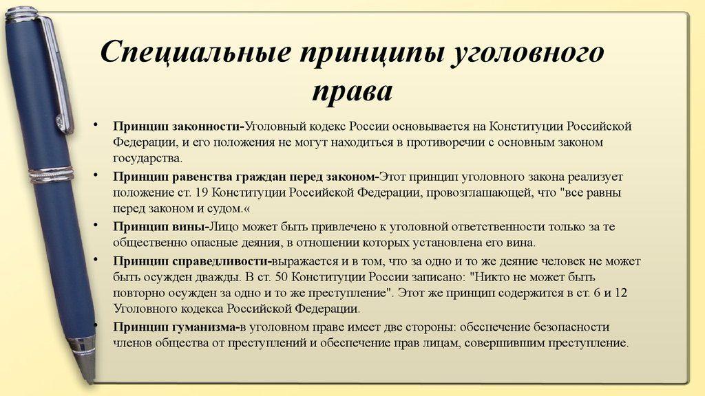 дополнительные принципы УП