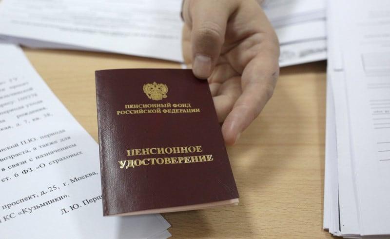 Минимальный пенсионный стаж в россии
