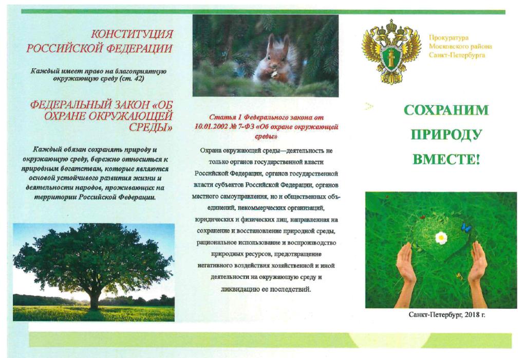Задачи УП по охране общества и природы