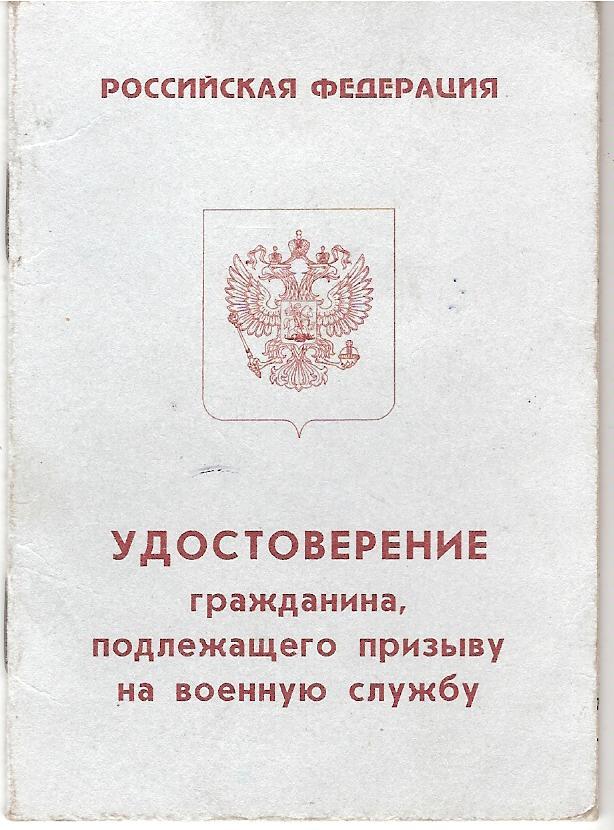 удостоверение призывника