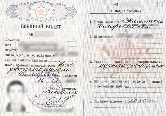 содержание военного билета