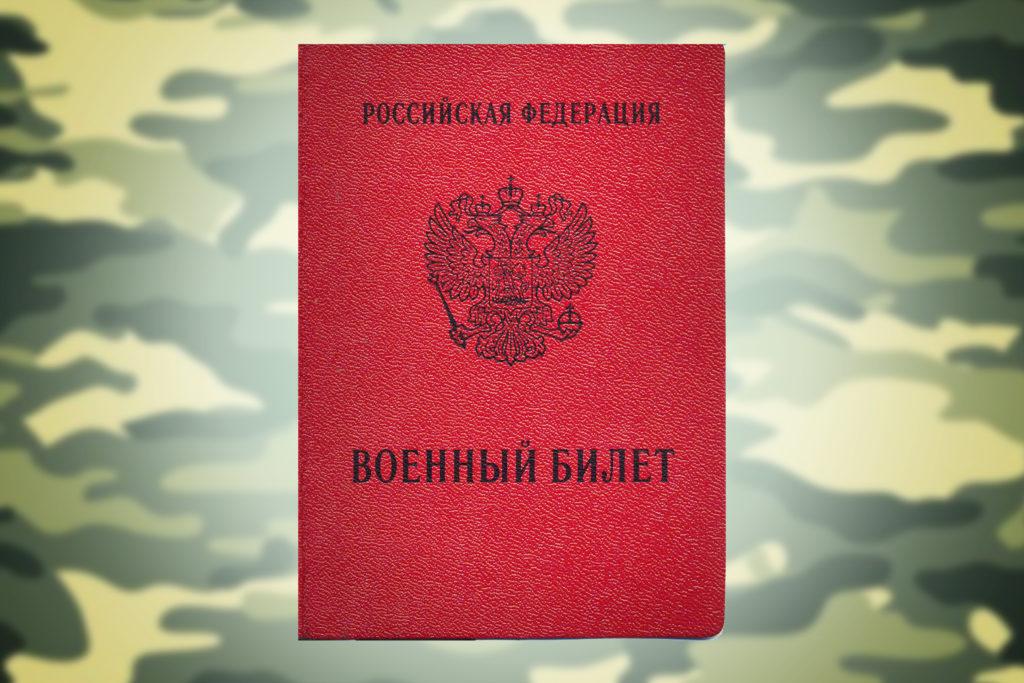 категория учета в военном билете
