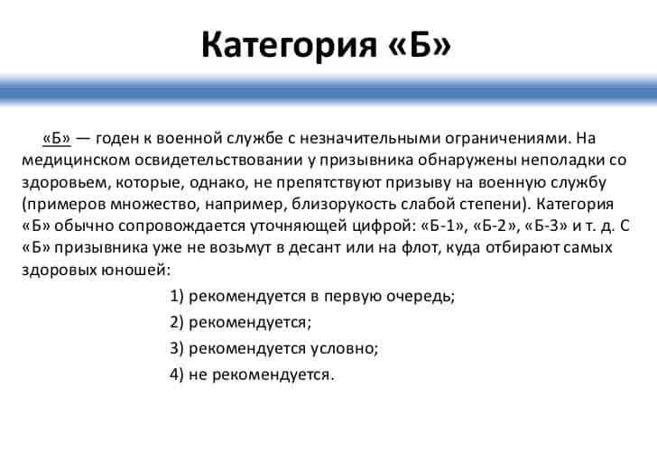 Основные группы и категории годности