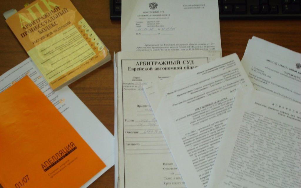 Определение апелляционной жалобы