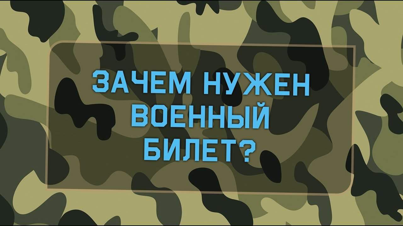 зачем нужен военный билет