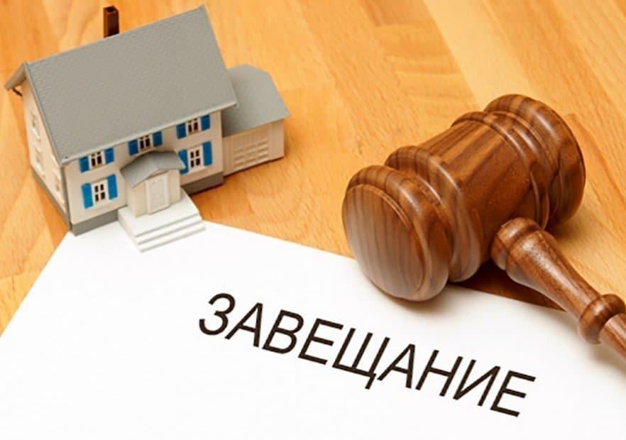 Наследование по закону и по завещанию