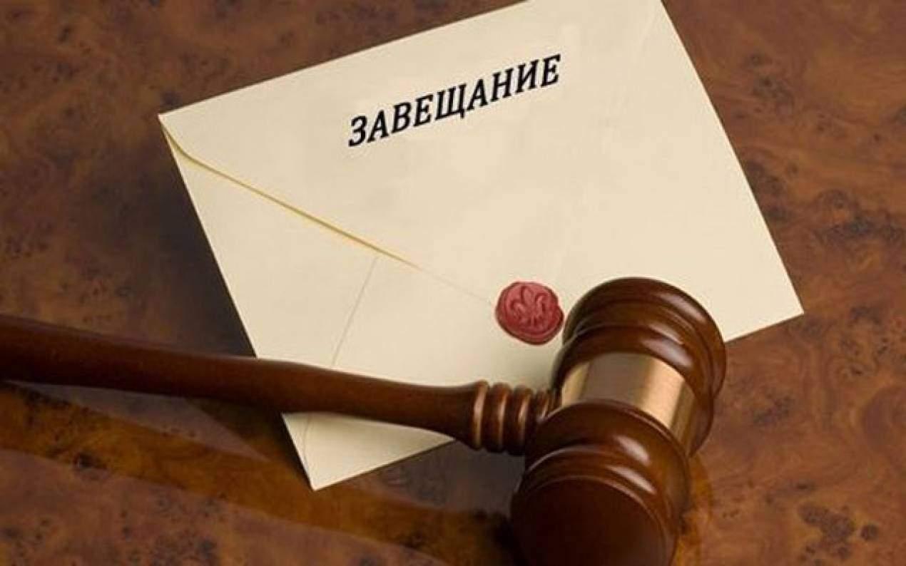 Свобода завещания законодательные основы и ограничения