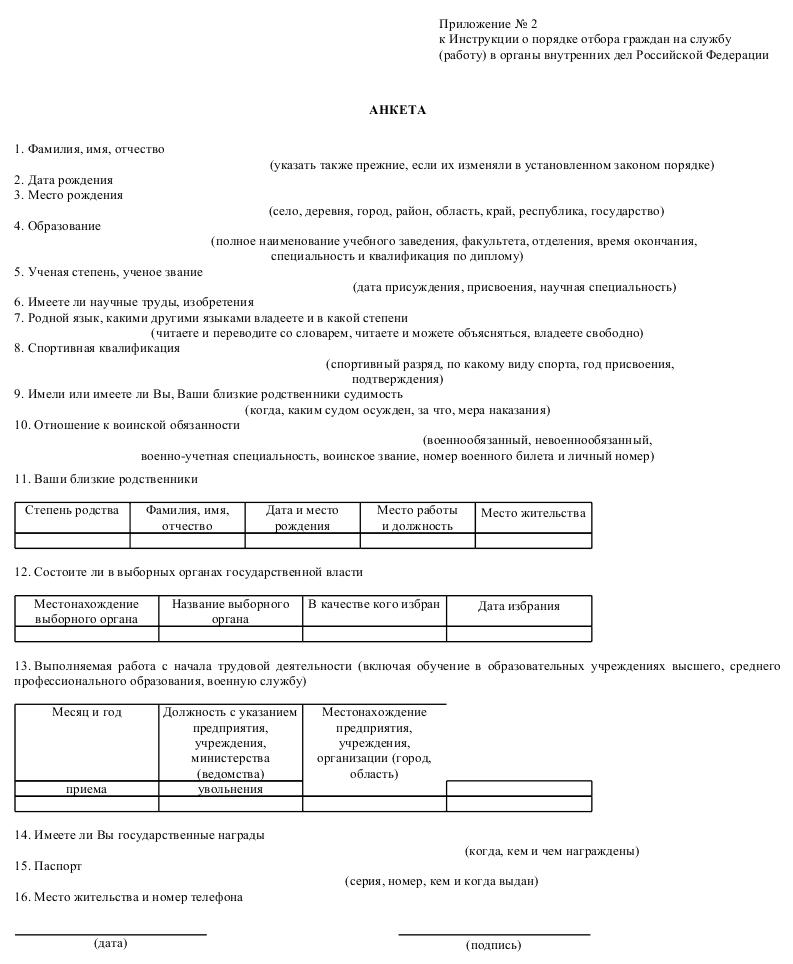 Анкета на гражданина