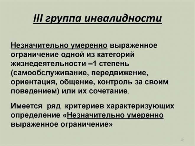 Инвалидность 3 группы: список заболеваний в России на 2019 год