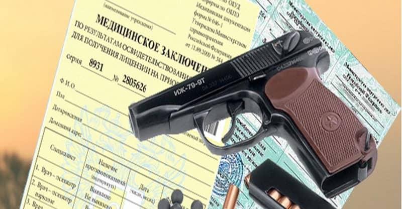 Перерегистрация оружия при смене места жительства