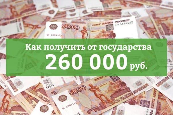 260 тысяч от государства