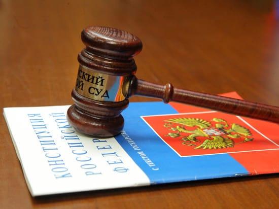 Конституция и правосудие