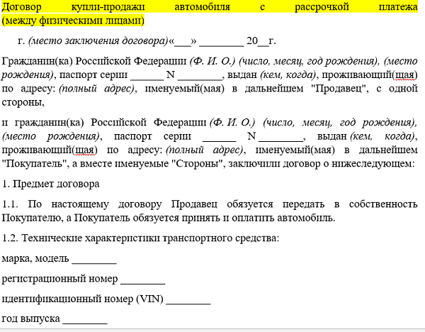 Пример составления договора