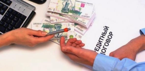получение займа в банке Москвы