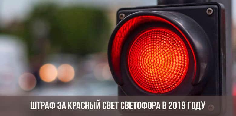 Санкции за переход и проезд на красный свет