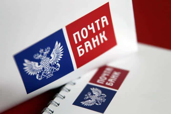 Досрочное погашение кредита в Почта Банке в 2020 году – условия, возврат страховки, порядок проведения процедуры