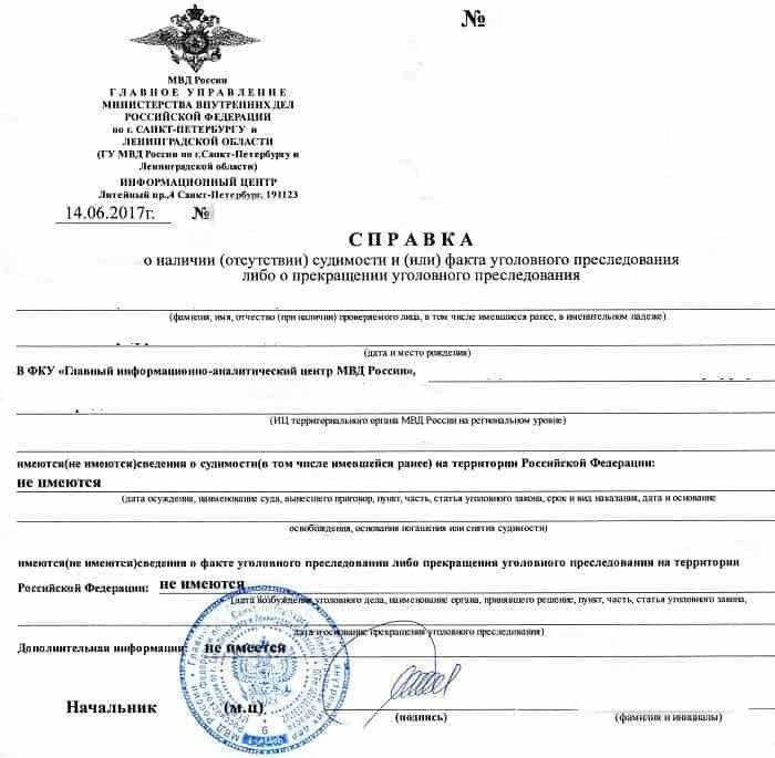 Необходимые для гражданства документы