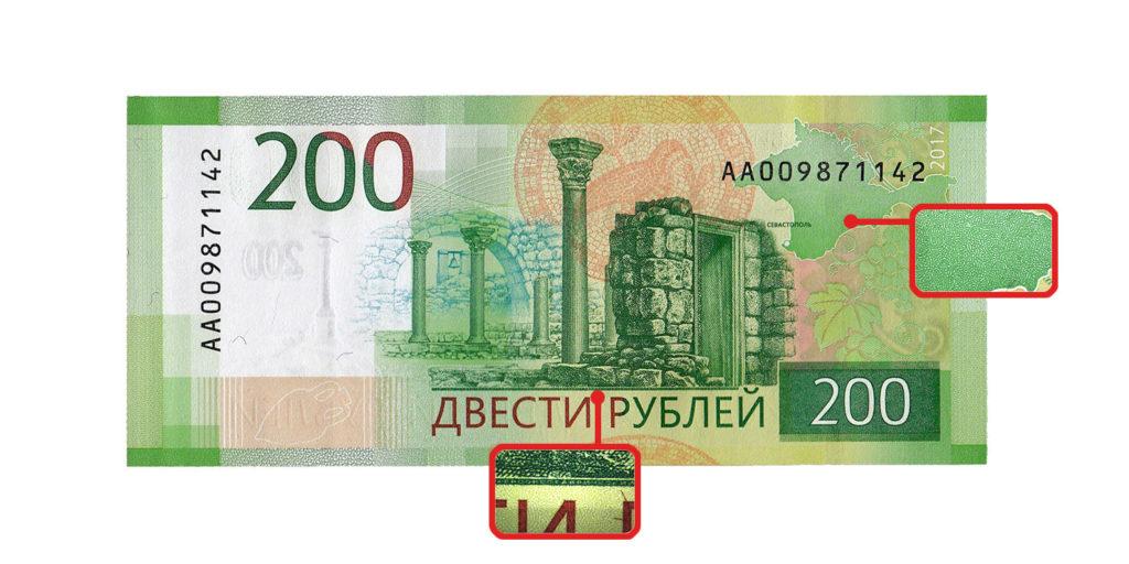 Подлинность 200 рублевой купюры