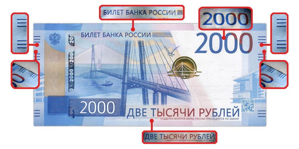 Проверка 2000-ой банкноты