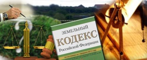 Административная ответственность за правонарушения ЗК РФ