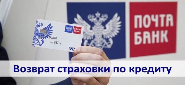 Возврат страховки по кредиту в Почта банке
