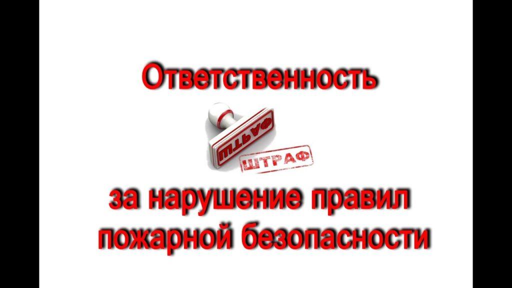 штраф за нарушение ТПБ
