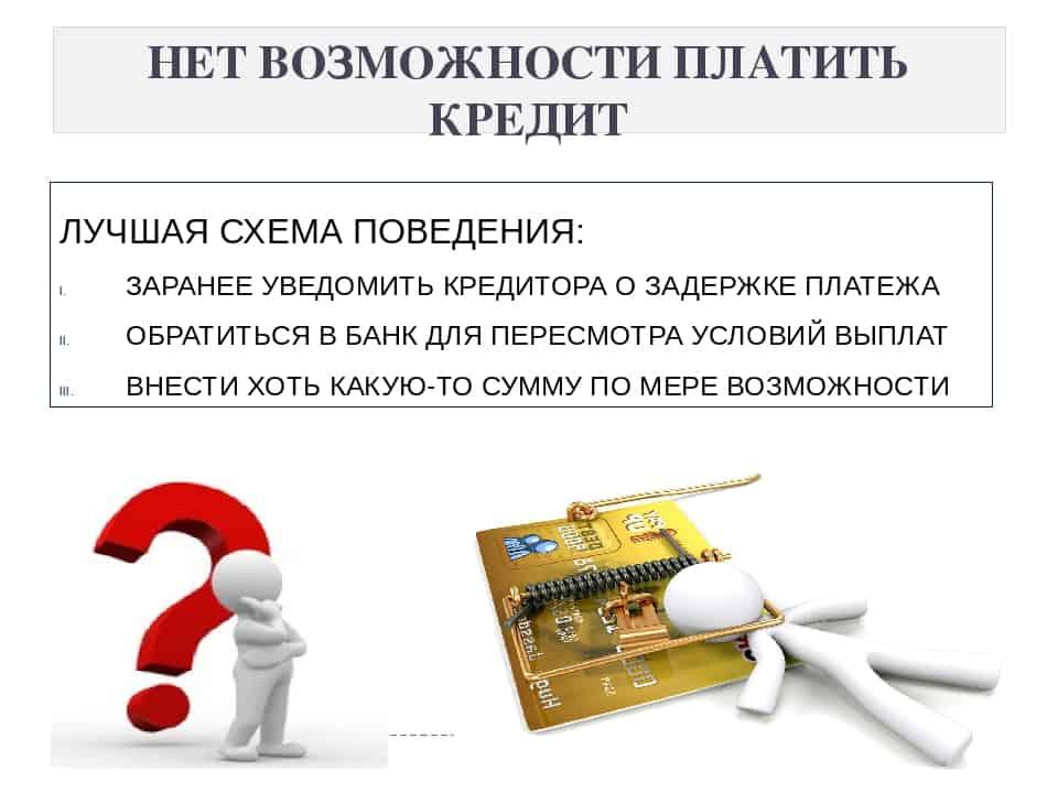 Нет возможности платить кредит