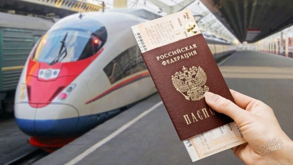 Покупка билетов на поезд по России по загранпаспорту