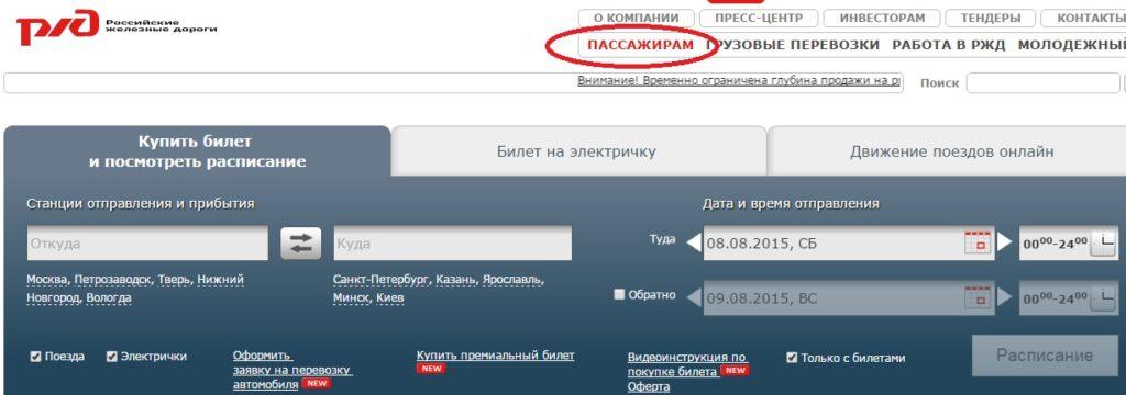 Официальный сайт РЖД