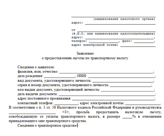 Основные требования к заявлению