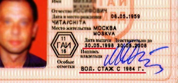 Узнать дату выдачи водительского удостоверения по номеру