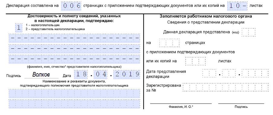 Требования к оформлению бумажной декларации