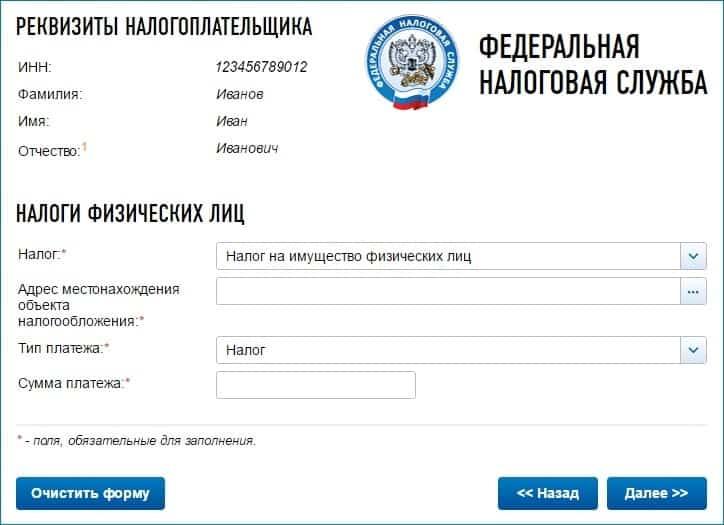 Проверка налога через Интернет