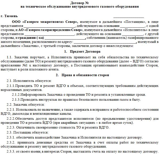 заключение договора