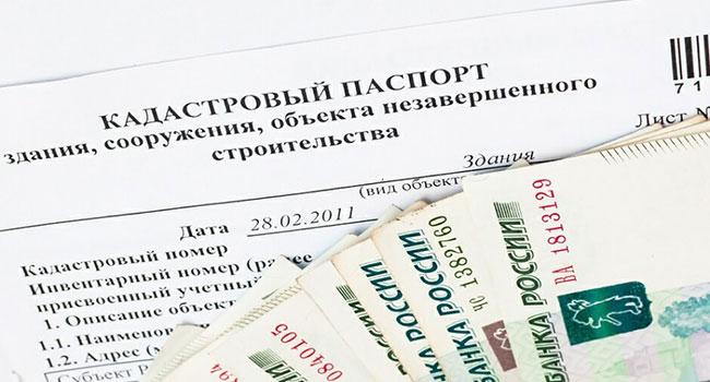 Стоимость паспорта