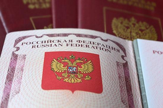 Гражданство РФ по упрощенной схеме в 2019 году