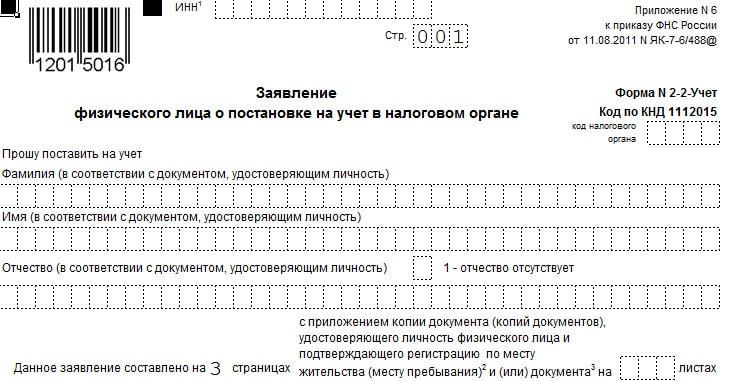 Заявление на получение ИНН