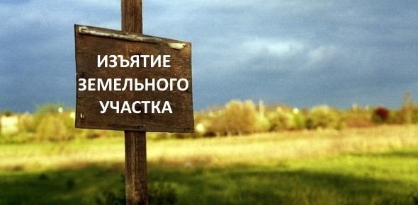 Изъятие земельного участка для муниципальных нужд