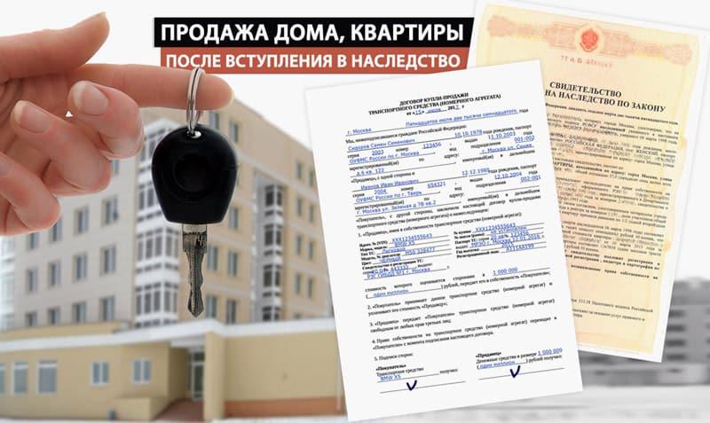 Когда можно продать квартиру после вступления в наследство сроки какие документы нужно подготовить