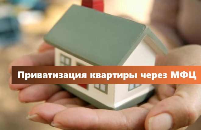 Приватизация недвижимости через МФЦ
