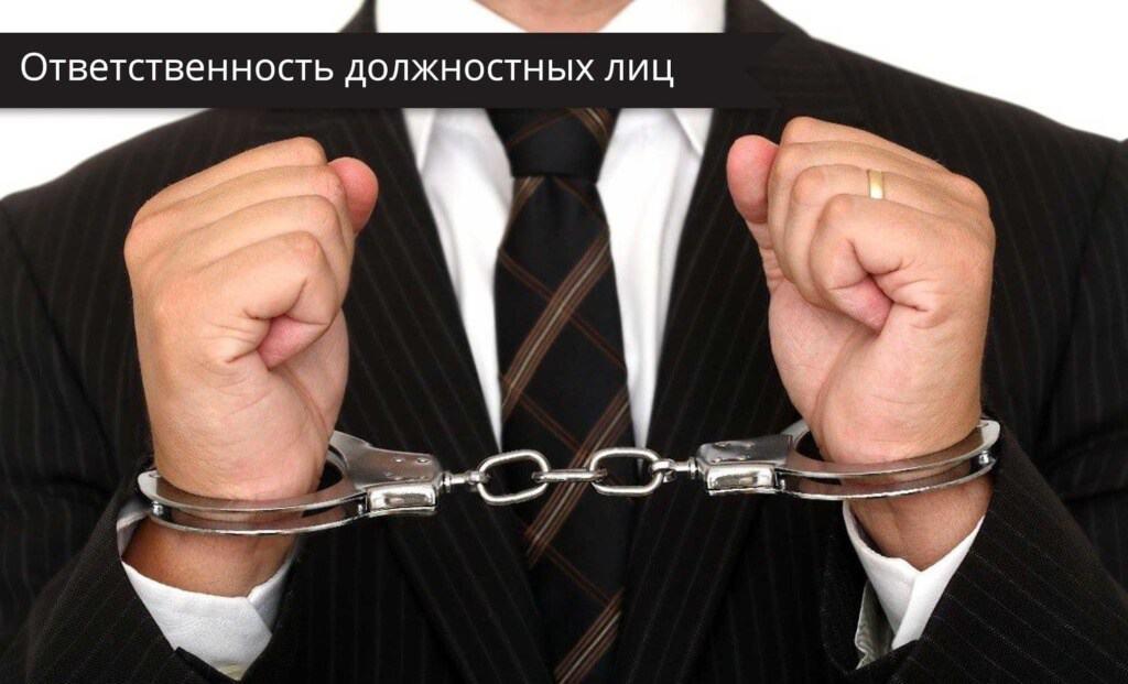 Привлечение к ответственности должностного лица