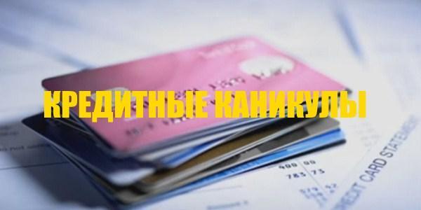 Как оформить кредитные каникулы? Особенности получения