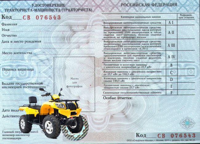 Регистрация квадроцикла и права