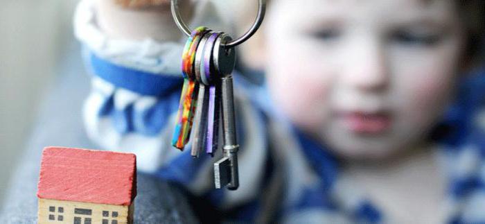 Приватизация с участием детей