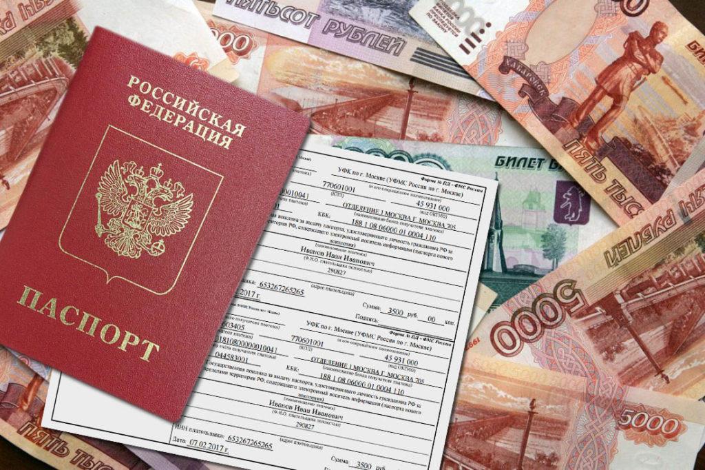 Стоимость замены фамилии в паспорте