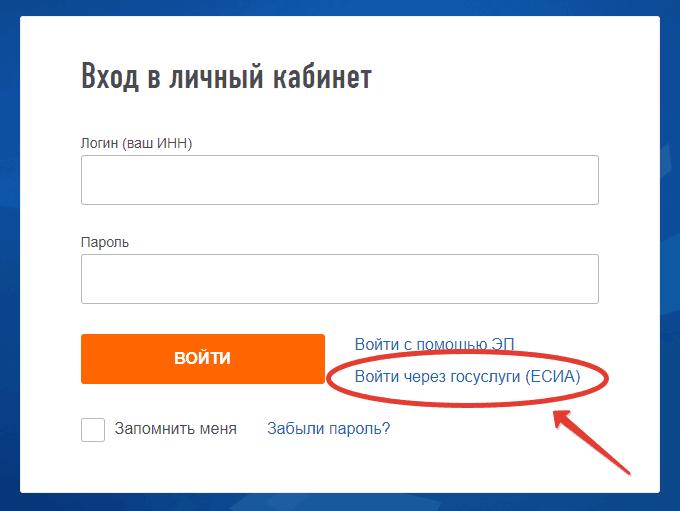 Регистрация профиля на Госуслугах