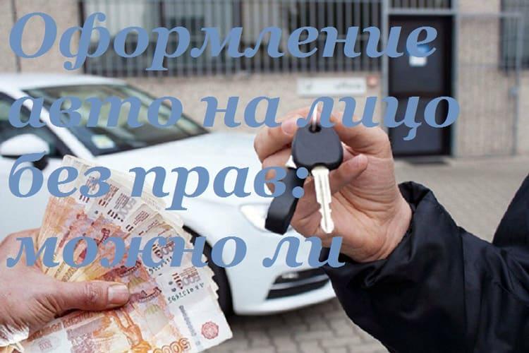 Можно ли зарегистрировать авто без прав