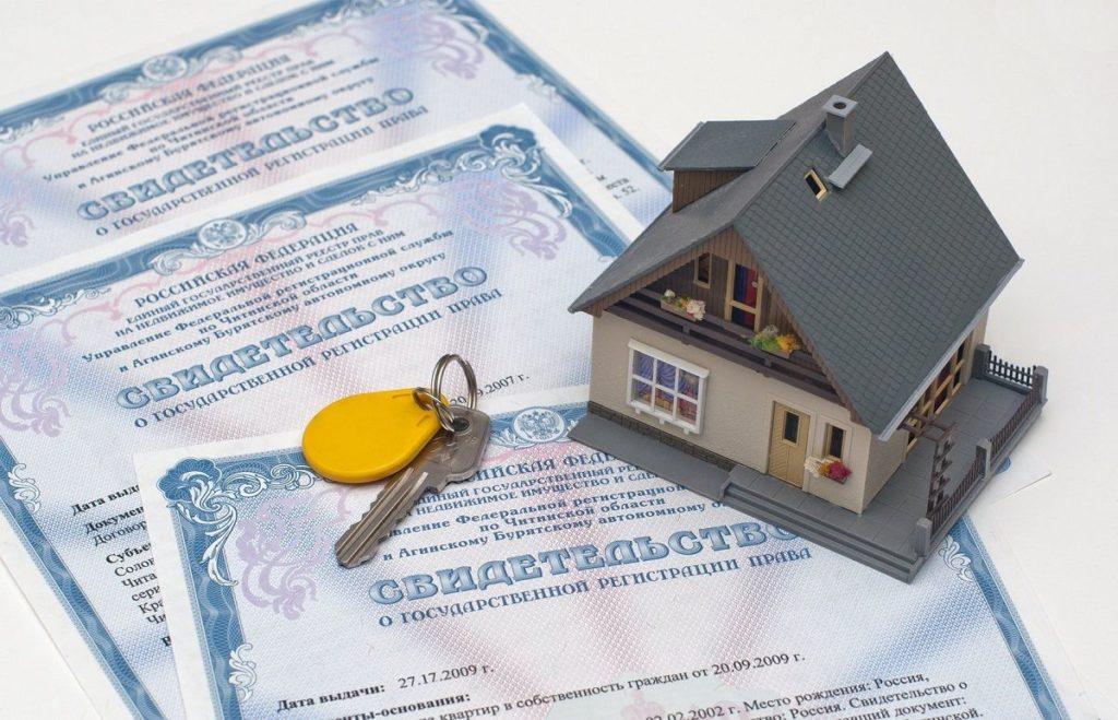 Постановка недвижимого имущества на учет