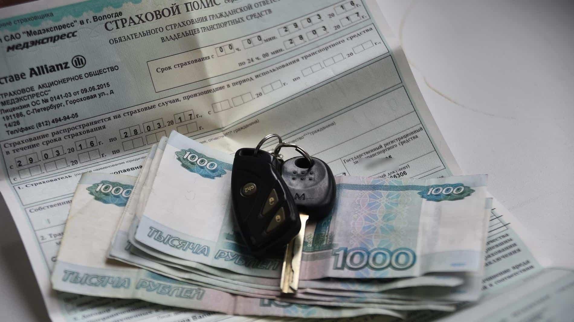 деньги +за осаго +при продаже автомобиля